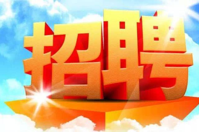 内蒙古自治区春风行动专场招聘会将于23日举办