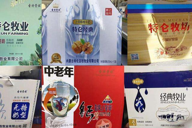 """内蒙古乌海市查扣2000余件""""山寨牛奶"""" 货值超10万元"""