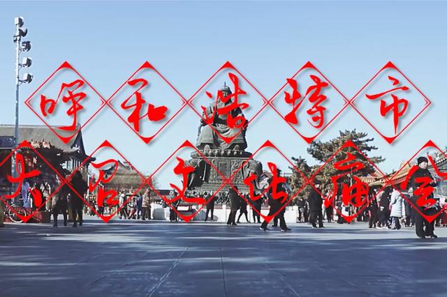 视频丨呼和浩特市大召文化庙会龙腾狮舞闹元宵