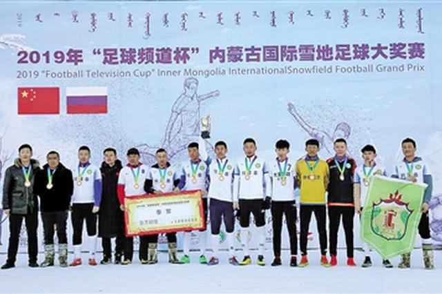 2019内蒙古国际雪地足球大奖赛:内蒙古足协队夺冠