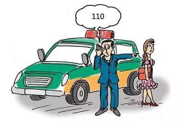 外地男子?#35789;?#24220;出差 ?#24213;?#20986;租车司机东西被拘