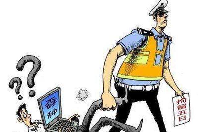 鄂尔多斯一男?#28216;?#20449;群辱骂交警被行政拘留5日