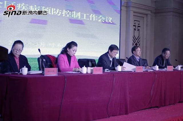内蒙古自治区疾病预防控制工作会议召开