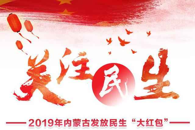 """图解丨2019年内蒙古发放民生""""大红包"""""""