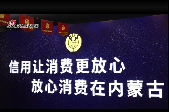 """呼和浩特开展""""放心消费在内蒙古""""创建活动"""
