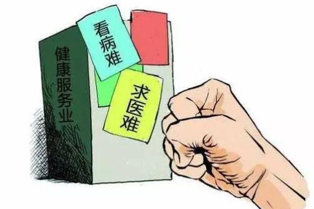 """内蒙古今年将""""三医""""联动破解""""看病贵""""问题"""