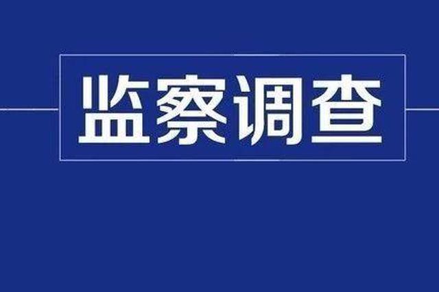 呼和浩特市中院院长董秉惠接受纪律审查和监察调查