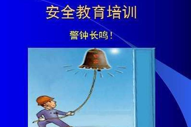 通辽市住建局对170家物业企业进行安全教育培训