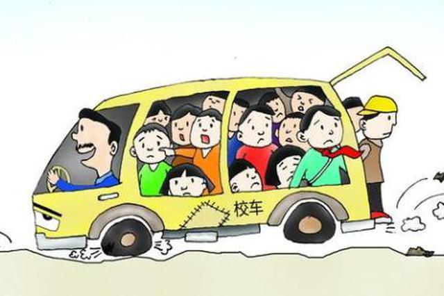 """呼和浩特市赛罕区一""""黑校车""""超载拉了13名小学生"""