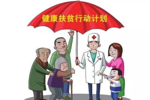 """武川县""""一站式""""服务让贫困户看得起病实现健康扶贫"""