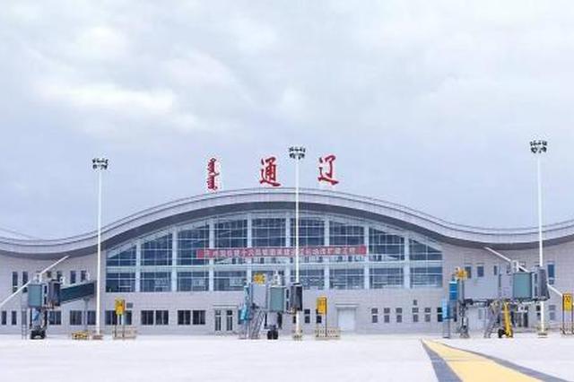 通辽机场夏秋航季开通航线13条 新增至烟台航线
