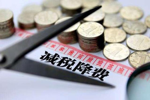 首府税务部门多种形式推动减税降费新政顺利落地
