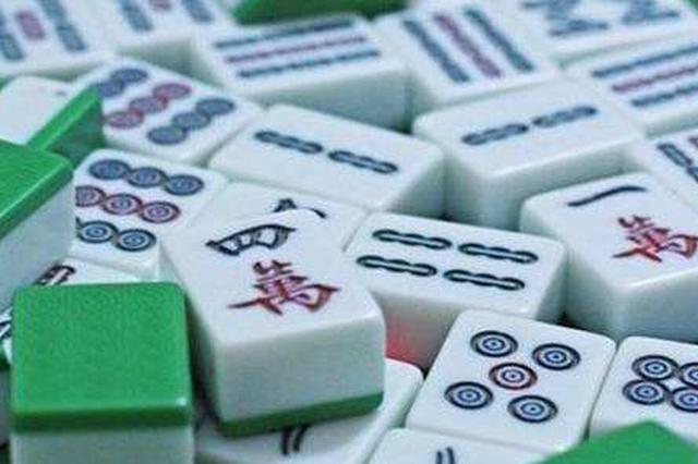 收入超过140万 呼和浩特市三人合开麻将馆被批捕