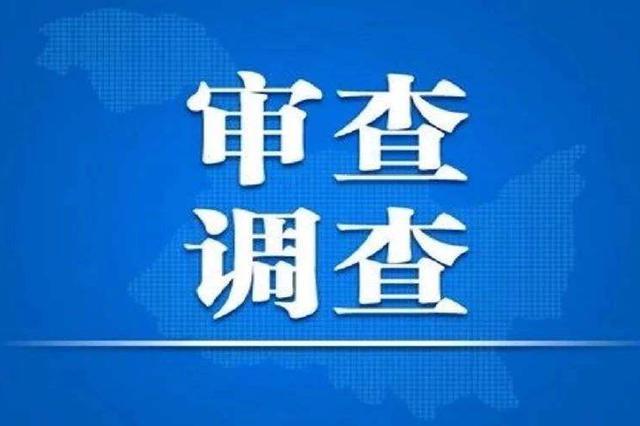 内蒙古交通设计研究院有限责任公司总经理贾珍被查