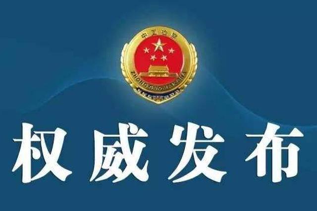赤峰市人民政府原党组成员、副市长于文涛?#36824;?#35785;