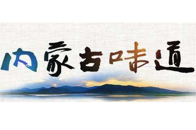 """12盟市旅游美食地图发布""""内蒙古味道"""""""