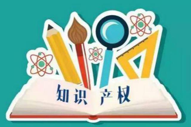"""内蒙古今年将开展形式多样的""""知识产权宣传周""""活动"""