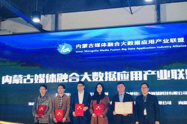 内蒙古媒体融合大数据应用产业联盟在呼和浩特成立