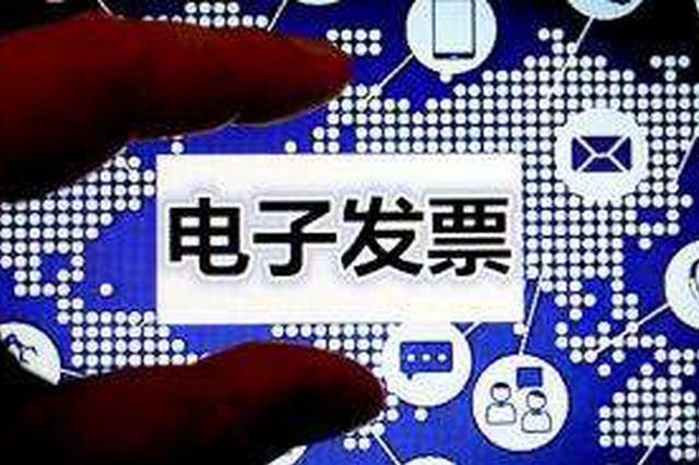内蒙古有9家电子发票第三方平台免费提供基础服务