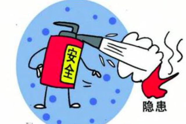 内蒙古重点排查安全隐患:防范遏制重特大事故