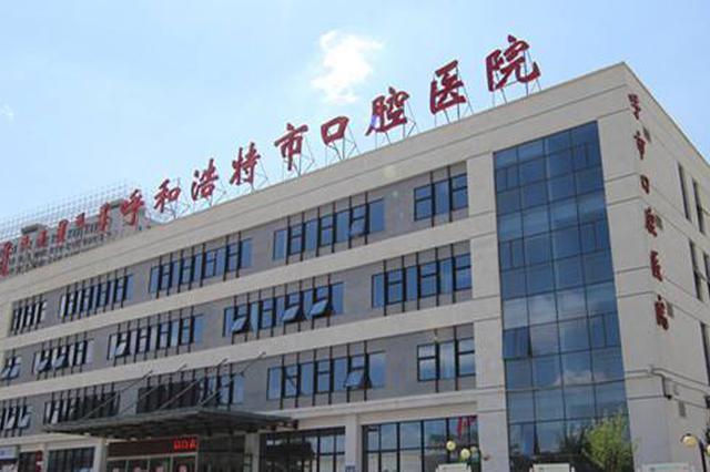 呼和浩特市口腔医院正式挂牌三级甲等医院