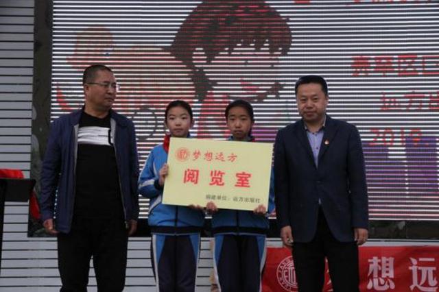 内蒙古远方出版社向呼和浩特市巨华小学捐建阅览室