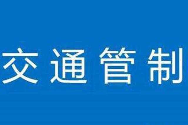 哲里木路与北垣街交叉口公铁立交桥5月1日起实施交通管理