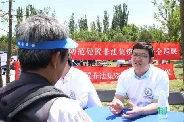 内蒙古自治区开展非法集资风险专项排查整治活动