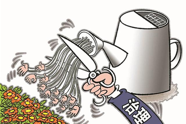 呼和浩特着力整治民生领域腐败和作风问题