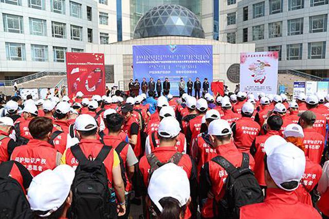 2019年内蒙古自治区知识产权宣传周活动启动