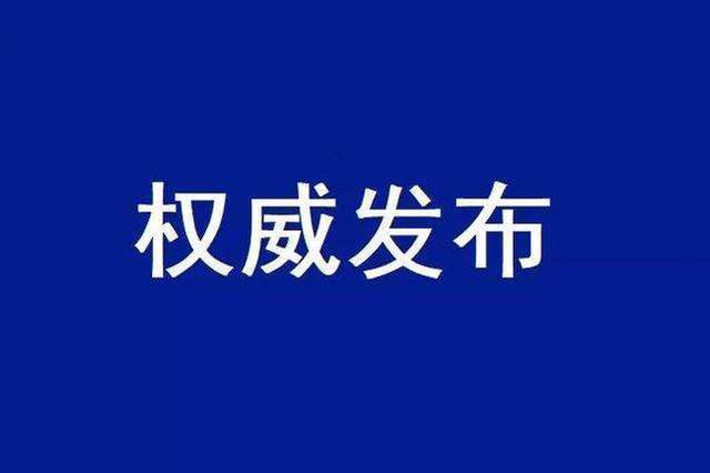 内蒙古检察机关依法对文民涉嫌贪污等案提起公诉