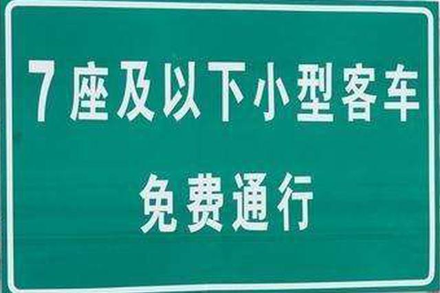 """""""五一""""呼和浩特高速公路7座及以下小?#24471;?#36890;行费"""