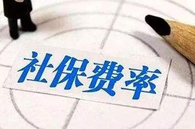 内蒙古自治区相关部门解析降低社保费率热点问题
