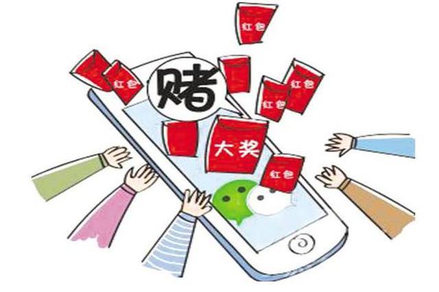 """赤峰市一家4人建微信群""""抢红包""""盈利均落网"""