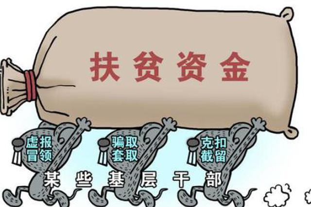 凉城县通报4起民生扶贫领域腐败和作风问题典型案例