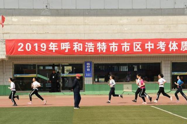 首府学生参加中考体质测试