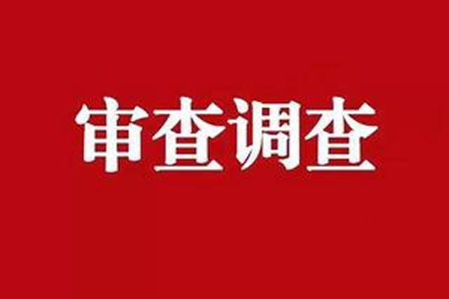 锡林浩特市人民检察院党组书记、检察长赵文接受调查