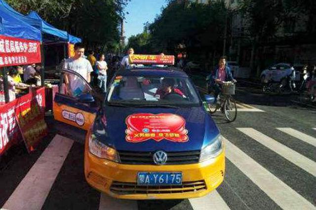 呼和浩特出租汽车行业送考志愿活动15日起接受报名