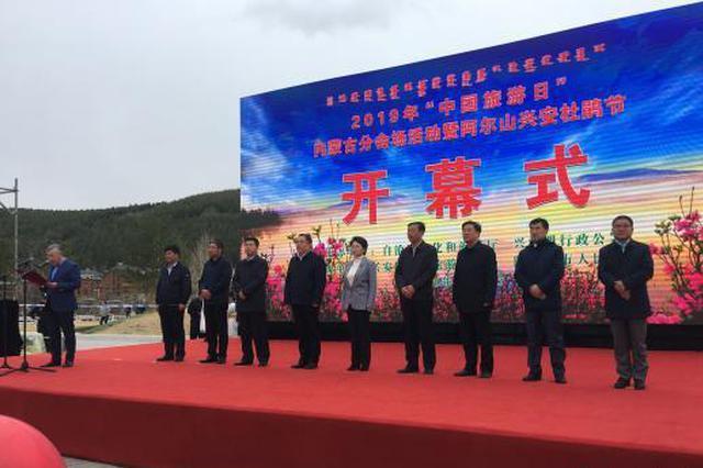 """""""中国旅游日""""内蒙古分会场活动启动 推出多项措施"""