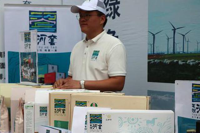 巴彦淖尔市2019绿色产业推介会在北京世园会举行