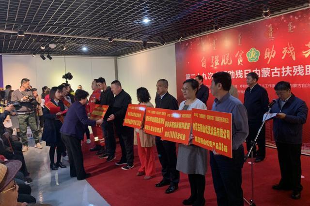 第二十九次全国助残日内蒙古开展扶残助残系列活动