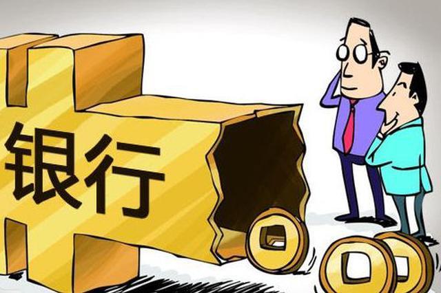 5月至今 内蒙古已有3家村镇银行被开罚单