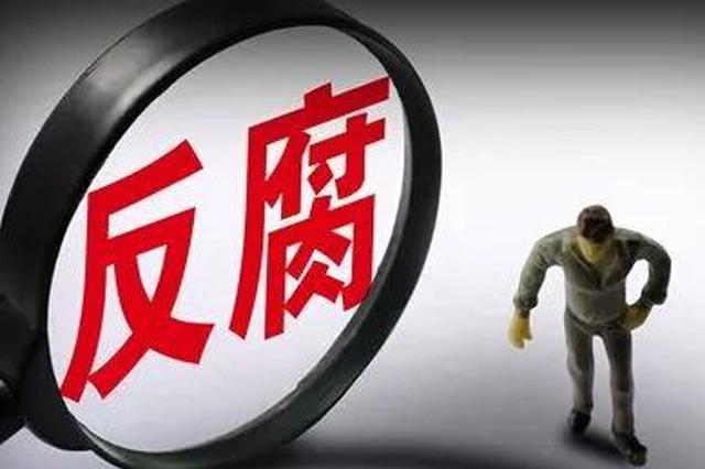 通辽市奈曼旗政协党组成员、副主席杜良接受调查