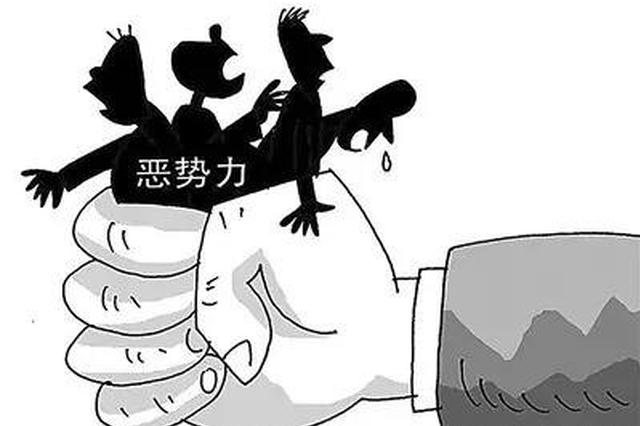 """巴彦淖尔:""""打伞破网""""彻底铲除黑恶势力生存土壤"""