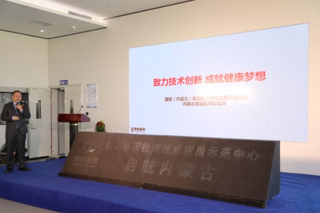 内蒙古首家国家基因检测技术应用示范中心揭牌