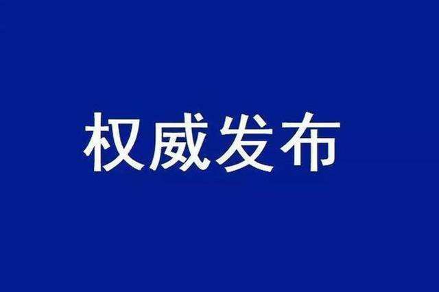 扫黑除恶丨王东伟严重违纪违法被开除党籍和公职