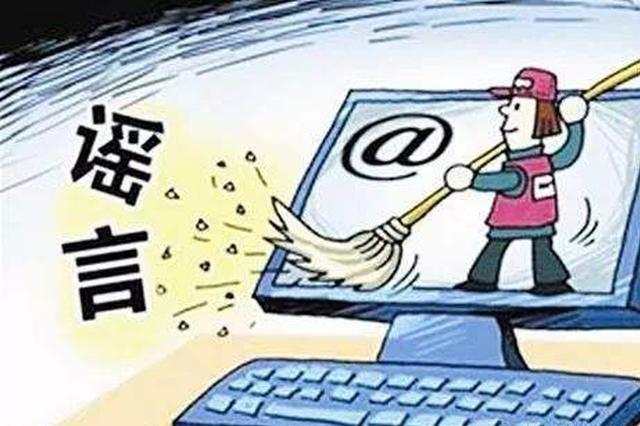 """呼伦贝尔:""""净网行动""""铲除网络""""毒瘤"""""""