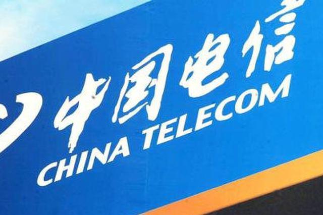 """苗先生:中国电信两年来一直在""""偷""""我的钱"""