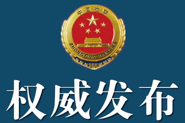 内蒙古自治区检察机关依法对王东伟决定逮捕