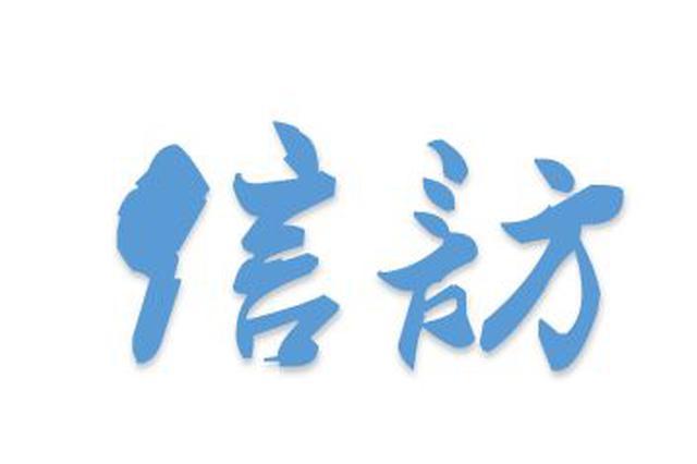 """锡林郭勒苏尼特左旗:信访举报件有了专属""""身份证"""""""